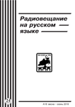 «Broadcasting in Russian» Handbook